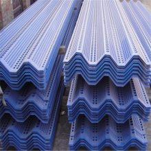 矿石厂防尘板 防尘网多少钱 蓝色的抑尘板