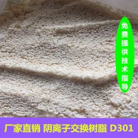 高品质强碱性阴离子交换树脂现货 青腾D301碱性阴离子交换树脂品质高