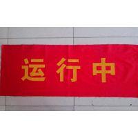 杭州系绳式红布幔2.4乘0.8米型号可定制