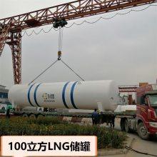 肇庆市60立方LNG天然气储罐,菏锅,30立方液化天然气储罐厂家