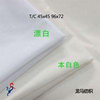 黑色口袋布涤棉TC口袋布本白漂白价格坯布65%涤 35%棉 96x72 63有梭平纹