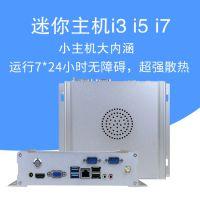 买嵌入式I3-6100U工控主机到中冠智能