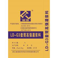供应LD-G3装配式混凝土结构用套筒灌浆料