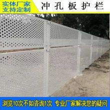 冲孔板围挡定做 海南项目部隔离栏价格 海口圆孔板护栏厂