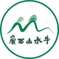 广西山水牛畜牧业有限责任公司