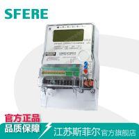 DSSF1945电子式复费率电能表江苏斯菲尔电气厂家直销