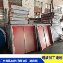 抚顺市联合石化檐口红色铝单板_1.0厚S300面大规格铝条扣厂家