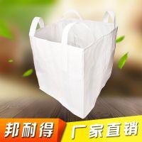 塑料吊装编织深圳 集装袋 100*100*130上大口下平底加厚方形 大吨包 定制