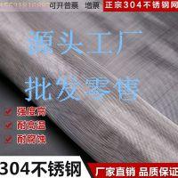 不锈钢高效过滤网 厂家供应 304