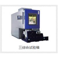 温湿度试验台SZH 三综合试验台 西安环科生产