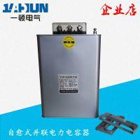 上海一顿BSMJ0.45-25-3(SH)三相自愈式补偿并联电力电容器