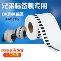 促销兄弟国产标签机色带 热敏标签纸DK-11202 20卷起全国包邮