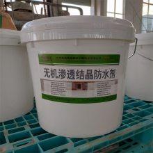 水基渗透型无机防水剂|水泥基渗透防水材料|德昌伟业厂供