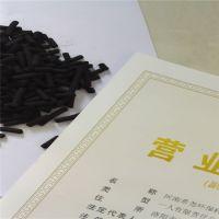 煤质柱状活性炭净化空气用、脱色用、回收溶剂用希尧供应