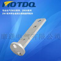 供应摩通品质优ZW43隔离下出线、ZW43-630A下出线、ZW43动触头端子