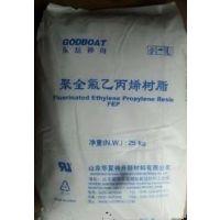 聚全氟乙丙烯树脂 DS-610B