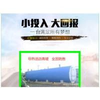 武安市50吨改性沥青加温罐