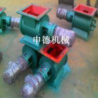 申德机械供应卸灰阀 星型卸料器厂家 叶轮卸灰阀