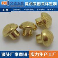半圆头实心黄铜铆钉可根据客户提供的图纸或样品加工铆钉