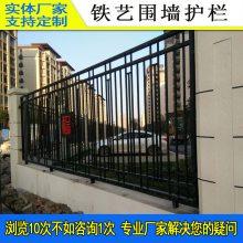 销售锌钢围墙防爬栅栏厂 揭阳项目部围栏 云浮学校防护栏