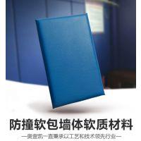 临汾市公安局交警队改造防撞软包防火吸音材料《出厂价》