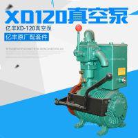 亿丰XD120单级多旋片式真空吸污泵三轮农用沼气车抽粪泵