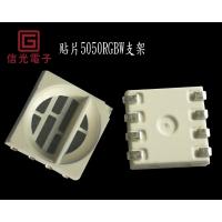 信光电子 8脚5050RGBW支架,5050四色支架