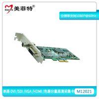 美菲特M12021单路万能1080P高清SDI/HDMI/DVI/VGA/YPbPr视频采集卡