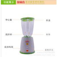 厂家直销 多功能水果榨汁机 五谷养生料理机 水果搅拌机 果汁机