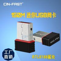 cinfast 150M无线网卡笔记本台式机USB无线信号接收wifi发射器