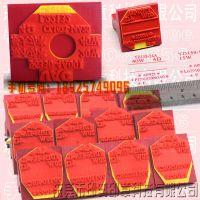 橡胶皮印章LED数码管印章薄膜电容器印章 PPC板印字模章 安规电容器印章 产品周期印章