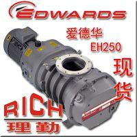 英国爱德华真空泵EH250罗茨增压泵