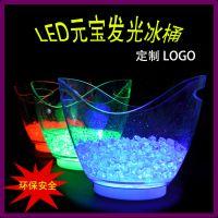 亚克力LED发光冰桶酒吧迪厅透明4L元宝提手七彩闪光冰桶厂家批发
