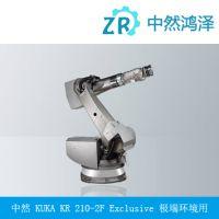 江苏中然鸿泽KUKA 210-2F Exclusive极端环境用厂家直接供应