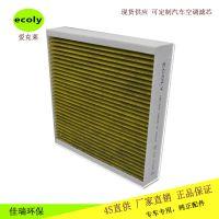 东莞ecoly汽车空调滤芯滤清器 别克新款LBK-002型产地货源滤清器