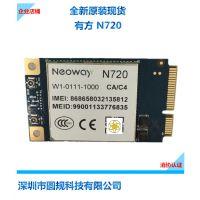 NeoWay N720 MINI PCIE接口 有方科技 4G全网通模块 支持语音GPS