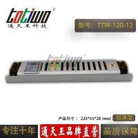 通天王12V10A电源变压器 12V120W长条超薄灯箱开关电源