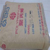 PP/台湾塑胶/1120食品级,通用级,透明级,高刚性,耐高温、注塑级