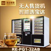 工厂直销蔬菜自动售货机 饮料自动售货机价格