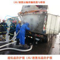 LNG品正低温服有效防御低温气体的飞溅防护用品