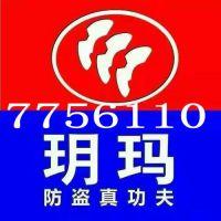 玥玛锁安装电话,玥玛锁,国安开锁服务中心(在线咨询)