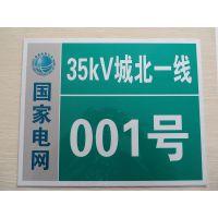 供应电力标牌 铝板反光安全标识牌 电力杆号牌 线路标牌 南方电网