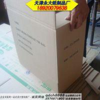 天津纸箱加工厂|礼品包装纸箱厂|北京河北瓦楞箱定做印刷厂家
