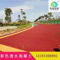 上海秀城厂家专业施工3cm+厚度C30透水砼全程服务
