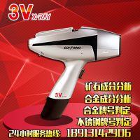 3V仪器不锈钢材质检测仪、手持式不锈钢牌号判定仪、手持式合金牌号判定