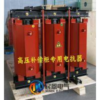 高压串联电抗器CKSC-3/10-6%高压补偿柜专用50KVAR电容6%电抗率