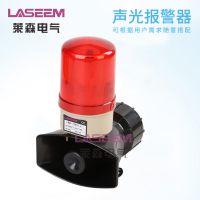 BJ-60/1101声光一体报警器 蜂鸣器125分贝 60W大功率 220V报警器喇叭LASEEM