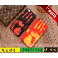 苹果7变色手机壳iphone6热感温手机套软胶壳超薄皮套