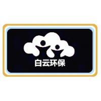 河南白云环保科技有限公司