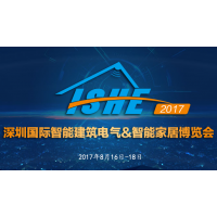 ISHE 2017 国际智能建筑电气&智能家居博览会